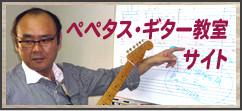 ぺぺタスギター教室へ